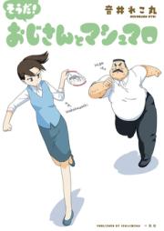 おじさんとマシュマロ 第01-05巻 [Oji-san to Marshmellow vol 01-05]