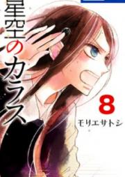 星空のカラス 第01-08巻 [Hoshizora no Karasu vol 01-08]
