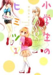 小学生のヒミツ 第01巻 [Shogakusei no Himitsu vol 01]