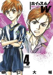 ホイッスル!W 第01-02巻 [Whistle! W vol 01-02]