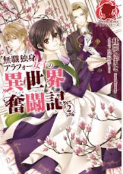 [Novel] お前みたいなヒロインがいてたまるか! 第01-02巻 [Omae Mitaina Heroine Ga Iteta Markka! vol 01-02]