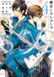 SSG~名門男子校血風録~ 第01-04巻 [SSG – Meimon Danshikou Keppuuroku vol 01-04]