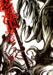 忍びの国 第01-05巻 [Shinobi no Kuni vol 01-05]