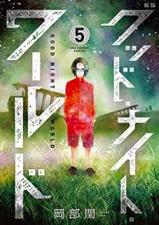 グッド・ナイト・ワールド 第01巻 [Good Night World vol 01]