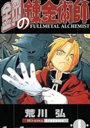 鋼の錬金術師 第00-27巻 [Fullmetal Alchemist vol 00-27]