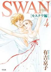 SWAN-白鳥- モスクワ編 第01-04巻 [Swan Hakucho Mosukuwahen vol 0 1-04]