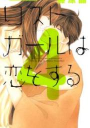ロストガールは恋をする 第01巻 [Lost Girl wa Koi o Suru vol 01]