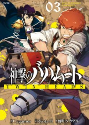 神撃のバハムート TWIN HEADS 第01-02巻 [Shingeki no Bahamut TWIN HEADS vol 01-02]
