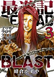 最遊記 RELOAD BLAST 第01-03巻 [Saiyuuki Reload – Blast vol 01-03]