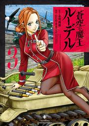 蒼空の魔王ルーデル 第01巻 [Soku no Mao Ruderu vol 01]