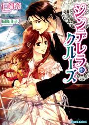 [Novel] シンデレラ・クルーズ [Cinderella Cruise]