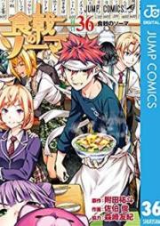 食戟のソーマ 第01-36巻 [Shokugeki no Soma vol 01-36]