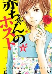 赤ちゃんのホスト 第01-09巻 [Aka-chan no Host vol 01-09]