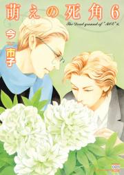 萌えの死角 第01-05巻 [Moe no Shikaku vol 01-05]