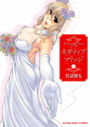 ハッピー ネガティブ マリッジ 第01-05巻 [Happy Negative Marriage vol 01-05]