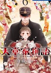 天堂家物語 第01-04巻 [Tendo ke Monogatari vol 01-04]