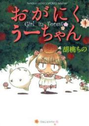 おがにくうーちゃん 第01-03巻 [Oganiku Uchan vol 01-03]