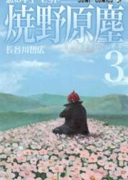 恋のキューピッド 焼野原塵 第01-03巻 [Koi no Kyupiddo Yakenohara Jin vol 01-03]