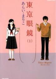 東京眼鏡 第01巻 [Tokyo Megane vol 01]
