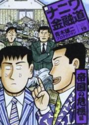 新ナニワ金融道 外伝 第01-04巻 [Shin Naniwa Kinyuudou Gaiden vol 01-04]