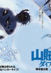 山賊ダイアリーSS 第01巻 [Sanzoku Diary SS vol 01]