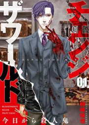 チェンジザワールド―今日から殺人鬼― 第01-05巻 [Chenji za Warudo Kyo Kara Satsujinki vol 01-05]