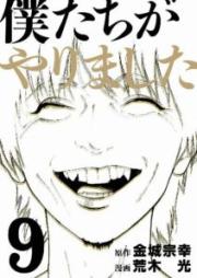 僕たちがやりました 第01-09巻 [Boku-tachi ga Yarimashita vol 01-09]