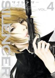 SILENCER 第01-04巻