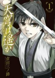 天穹は遥か -景月伝- 第01-05巻 [Tenkyu wa Haruka Keigetsu Den vol 01-05]