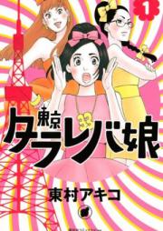 東京タラレバ娘 第01-09巻 [Toukyou Tarareba Musume vol 01-09]