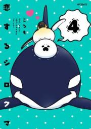 恋するシロクマ 第01-03巻 [Koisuru Shirokuma vol 01-03]