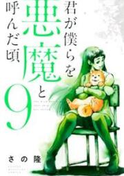 君が僕らを悪魔と呼んだ頃 第01-12巻 [Kimi ga Bokura o Akuma to Yonda Koro vol 01-12]
