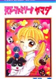 天下一ファミリー!!!ヤマダ 第01巻 [Tenkaichi Famiri Yamada vol 01]