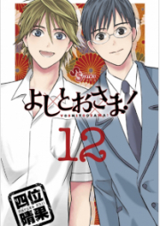 よしとおさま! 第01-12巻 [Yoshito Sama vol 01-12]