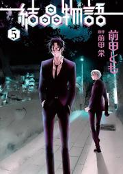 結晶物語 第01-05巻 [Kessho Monogatari vol 01-05]