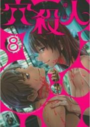 穴殺人 第01-08巻 [Ana Satsujin vol 01-08]