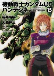 機動戦士ガンダムUCバンデシネ 第01-17巻 [Kidou Senshi Gundam UC: Bande Dessinee vol 01-17]