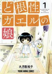 ど根性ガエルの娘 第01-03巻 [Dokonjo Gaeru no Musume vol 01-03]