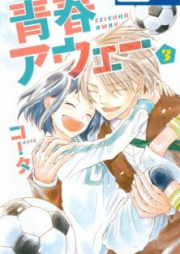 青春アウェー 第01-03巻 [Seishun Aue vol 01-03]