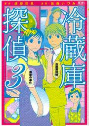 冷蔵庫探偵 第01-03巻 [Reizouko Tantei vol 01-03]