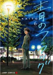 青のフラッグ 第01-05巻 [Ao no Flag vol 01-05]