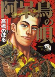阿呆鳥の唄 第01巻 [Ahodori no Uta vol 01]