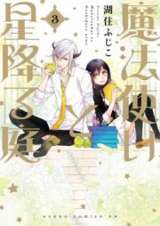 魔法使いと星降る庭 第01-03巻 [Mahotsukai to Hoshifuru Niwa vol 01-03]