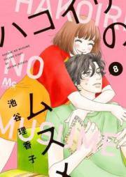 ハコイリのムスメ 第01-05巻 [Hakoiri no Musume vol 01-05]