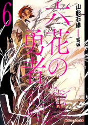 [Novel] 六花の勇者 第01-06巻 [Rokka no Yuusha vol 01-06]
