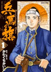 兵馬の旗 第01-03巻 [Hyoma no Hata vol 01-03]