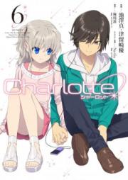 Charlotte 第01巻