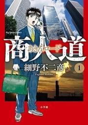 商人道 第01-03巻 [Shonindo vol 01-03]