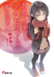 [Novel] 青春ブタ野郎シリーズ 第01-11巻 [Seishun Buta Yarou Series vol 01-11]