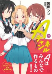 Aチャンネル 第01-10巻 [A Channel vol 01-10]